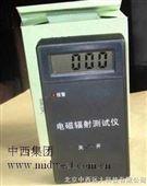 多功能型电磁辐射检测仪/电磁辐射仪(测家用电器)/棕合型辐射测试仪 型号:GBD1-yx003(中国