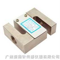 S型称重传感器,S型测力传感器,拉力传感器,压力传感器,称重传感器,称重变送器