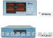 电子变压器电量测量仪PF400