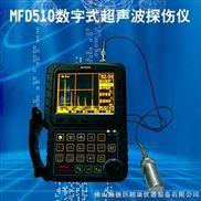 数字式超声波探伤仪MFD510