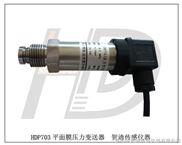 无腔压力传感器,平膜压力传感器,齐平膜压力传感器