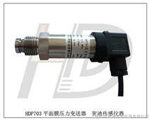 無腔壓力傳感器,平膜壓力傳感器,齊平膜壓力傳感器