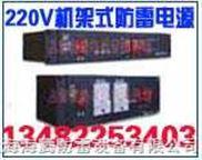 HT232型机架式多功能防雷安全电源