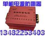 HT159型高档次串接式防雷电源
