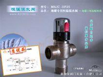 MSJC-DF25 地暖专用恒温混水阀 供暖/混水装置