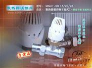 MSJC-SRZ 散热器自动温控阀 恒温阀 (节能)直阀