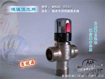 MSJC-RS25 太阳能/热水器/地源热泵 恒温混水阀