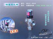 MSJC-RS20 太阳能/热水器/地源热泵 恒温混水阀