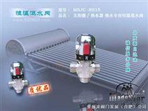 MSJC-RS15A 太阳能/热水器 热水专用恒温混水阀