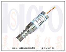 PTH201薄膜压力传感器,油井专用传感器