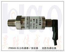 PTH505楼宇供水压力传感器,恒压供水压力变送器