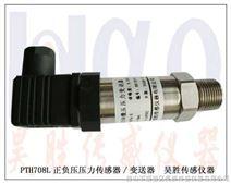 PTH708真空压力变送器,负压压力变送器,真空水泵传感器