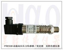 PTH702-2超高压压力变送器,精密仪器传感器