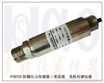 PTH705防爆壓力傳感器,防爆壓力變送器