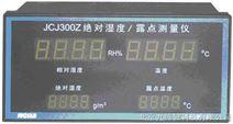 JCJ300Z绝对湿度/露点测量仪