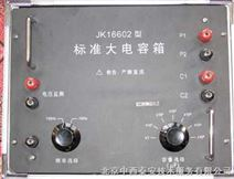 大电容箱/电容标准箱