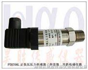 真空压力变送器,负压压力变送器,真空水泵传感器
