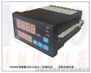 PY500H智能数字压力控制仪表