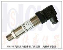 大型液压压力传感器,高压机传感器