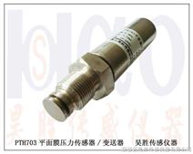 化工料压力传感器、化工压力变送器