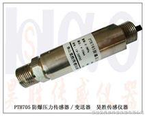 防爆壓力傳感器,防爆壓力變送器