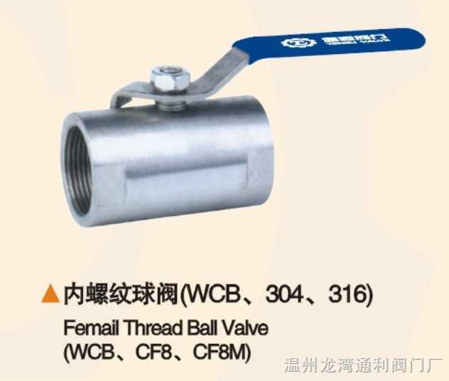 q11f-16p-温州,不锈钢,广式球阀图片