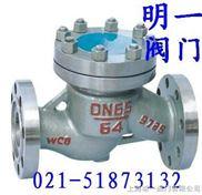 H41H-16-25C-碳钢升降式止回阀H41H-16-25C