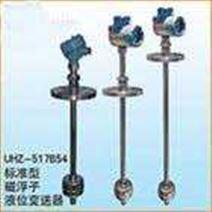 卫生型磁浮子液位变送器UHZ-517B58