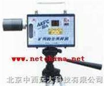矿用粉尘采样器 型号:CK20AKFC-92A