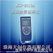 MCW-2010A涡流涂层测厚仪