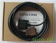 批发欧姆龙PLC编程电缆USB-CIF02 、CQM1-CIF02、USB-CN226
