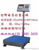电子磅称湖北电子磅秤,60公斤接电脑电子秤,可以接电脑打印机电子磅秤