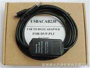 台达 PLC编程电缆USBACAB230