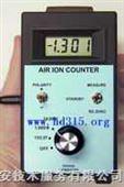 空气正负离子检测仪(10-1,999,000 ,美国)