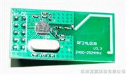 杭州茂葳科技2.4G无线模块产品之24L01