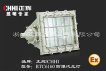 BTC6160防爆泛光灯