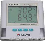 報警溫濕度計