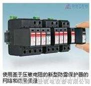 南京现货热卖菲尼克斯 VAL-MS-T1/T2新型防雷保护器