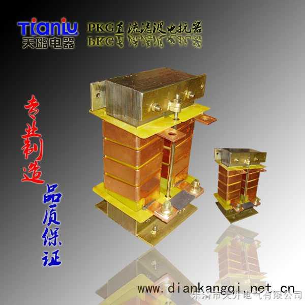 品牌变频器配用直流滤波电抗器专业厂家0577-27870795