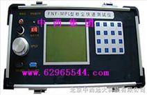 便携式粉尘快速测定仪 SNT2-FNF-MPL