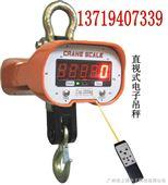 江门5吨电子吊秤价格,湛江10吨电子吊称报价,惠州15吨电子吊勾称