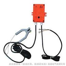 防爆静电接地报警装置 防爆静电接地保护器 JB-01