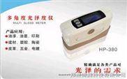 HP-380-多角度光泽度仪
