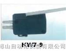 KW7-9微动开关