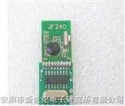 JF24D-PA-无线模块,无线接收模块,无线发射模块
