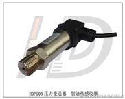 制冷压力传感器,制冷机压力变送器,低温压力传感器