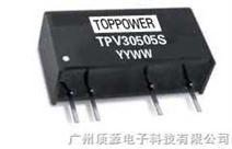 电源模块 TPV30505S DC-DC 1W