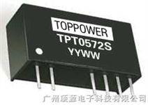 DC/DC转换器 TPT0572S DC-DC 3W