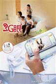 深安3G无线监控系统|3G防盗报警系统