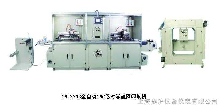 CN-320S全自动CNC双色卷对卷丝网印刷机